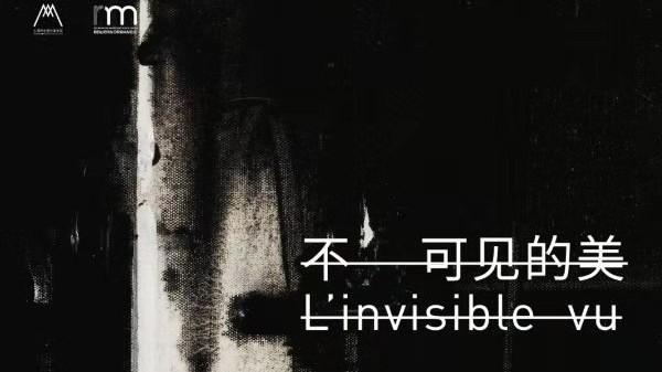 Exposition Hors-Les-Murs l'Invisible vu à Shanghai